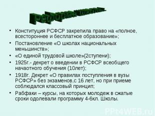 Реформа школы. Конституция РСФСР закрепила право на «полное, всестороннее и бесп