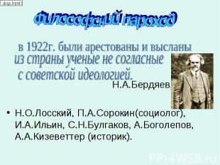 Философский пароход в 1922г. были арестованы и высланы из страны ученые не согла