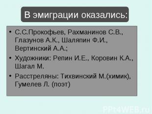 В эмиграции оказались: С.С.Прокофьев, Рахманинов С.В., Глазунов А.К., Шаляпин Ф.