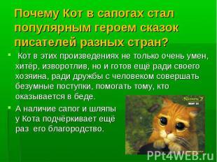Почему Кот в сапогах стал популярным героем сказок писателей разных стран? Кот в