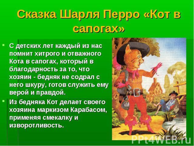 Охраны Октябрьского особенности сказок шарля перро книга