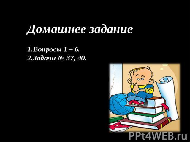 Домашнее задание Вопросы 1 – 6. Задачи № 37, 40.