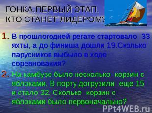 ГОНКА.ПЕРВЫЙ ЭТАП. КТО СТАНЕТ ЛИДЕРОМ? В прошлогодней регате стартовало 33 яхты,