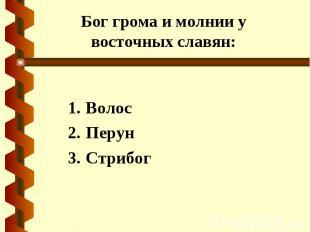 Бог грома и молнии у восточных славян: Волос Перун Стрибог