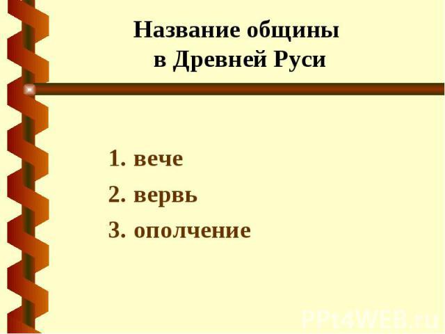 Название общины в Древней Руси вече вервь ополчение