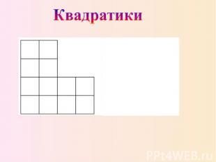 Квадратики