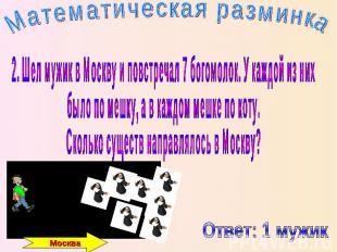 Математическая разминка 2. Шел мужик в Москву и повстречал 7 богомолок. У каждой