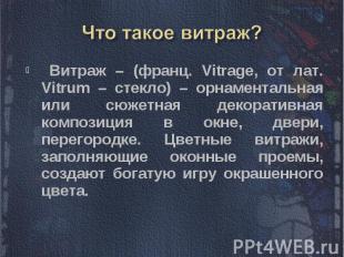 Что такое витраж? Витраж – (франц. Vitrage, от лат. Vitrum – стекло) – орнамента