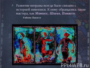 Развитие витража всегда было связано с историей живописи. К нему обращались таки