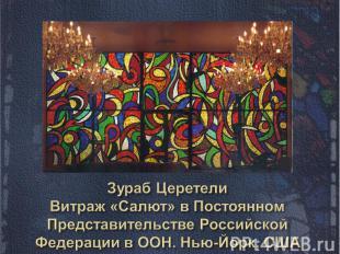 Зураб Церетели Витраж «Салют» в Постоянном Представительстве Российской Федераци