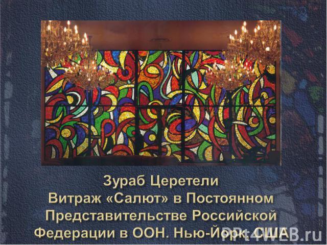 Зураб Церетели Витраж «Салют» в Постоянном Представительстве Российской Федерации в ООН. Нью-Йорк, США