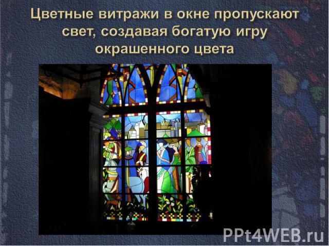 Цветные витражи в окне пропускают свет, создавая богатую игру окрашенного цвета