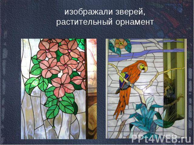 изображали зверей, растительный орнамент