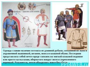 Одежда славян-мужчин состояла из длинной рубахи, сотканной из льна и украшенной