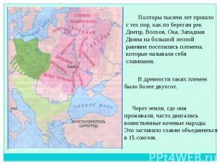Полторы тысячи лет прошло с тех пор, как по берегам рек Днепр, Волхов, Ока, Запа