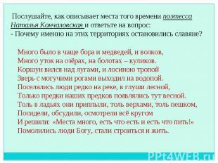 Послушайте, как описывает места того времени поэтесса Наталья Кончаловская и отв