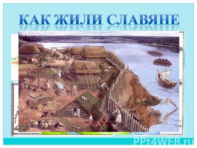 Как жили славяне