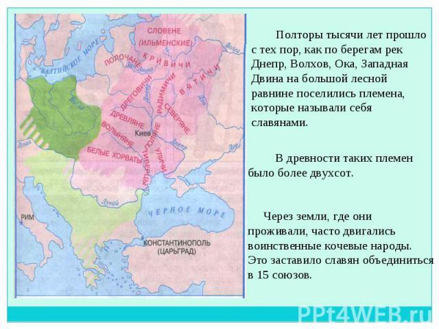 Полторы тысячи лет прошло с тех пор, как по берегам рек Днепр, Волхов, Ока, Западная Двина на большой лесной равнине поселились племена, которые называли себя славянами. Через земли, где они проживали, часто двигались воинственные кочевые народы. Эт…