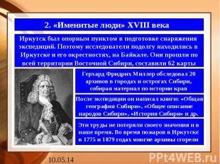 2. «Именитые люди» XVIII века Иркутск был опорным пунктом в подготовке снаряжени