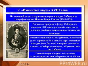 2. «Именитые люди» XVIII века Не меньший вклад в изучение истории народов Сибири