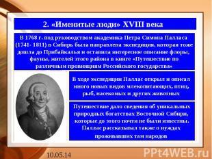 2. «Именитые люди» XVIII века В 1768 г. под руководством академика Петра Симона