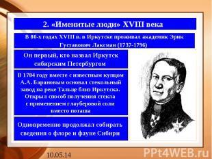 2. «Именитые люди» XVIII века В 80-х годах XVIII в. в Иркутске проживал академик