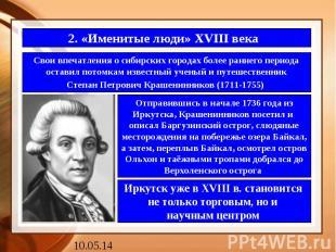 2. «Именитые люди» XVIII века Свои впечатления о сибирских городах более раннего
