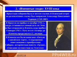 2. «Именитые люди» XVIII века Иркутская губерния была и местом ссылки. В Илимски