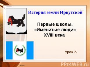 История земли Иркутской Первые школы. «Именитые люди» XVIII века