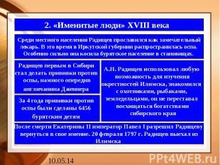 2. «Именитые люди» XVIII века Среди местного населения Радищев прославился как з
