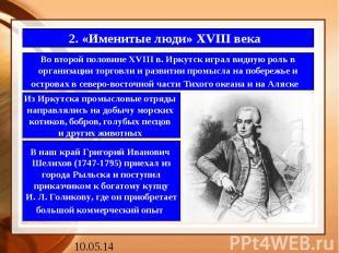2. «Именитые люди» XVIII века Во второй половине XVIII в. Иркутск играл видную р