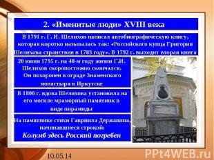 2. «Именитые люди» XVIII века В 1791 г. Г. И. Шелихов написал автобиографическую