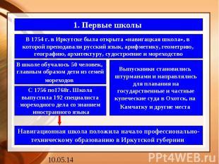 1. Первые школы В 1754 г. в Иркутске была открыта «навигацкая школа», в которой