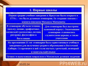 1. Первые школы Первое среднее учебное заведение в Иркутске было открыто в 1779