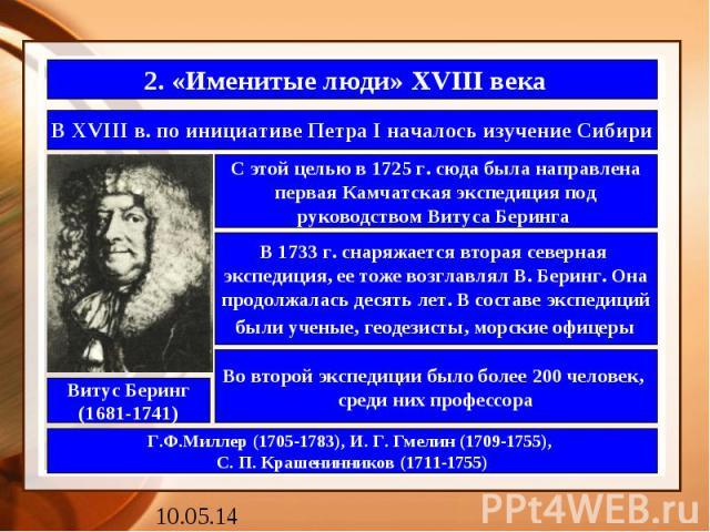 2. «Именитые люди» XVIII века В XVIII в. по инициативе Петра I началось изучение Сибири