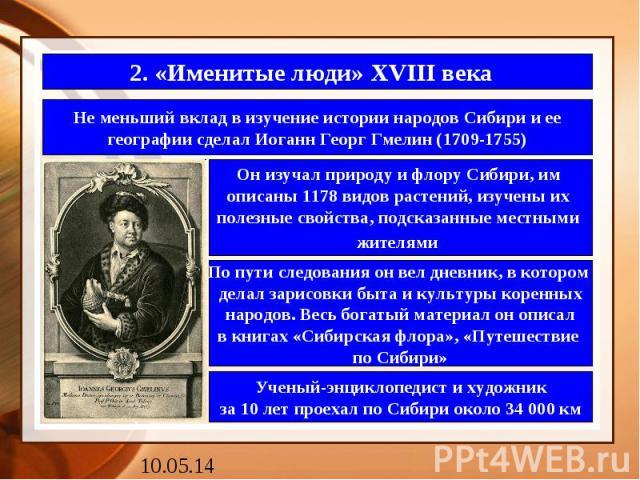 2. «Именитые люди» XVIII века Не меньший вклад в изучение истории народов Сибири и ее географии сделал Иоганн Георг Гмелин (1709-1755)