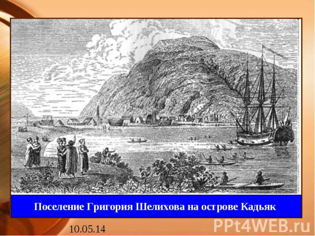 Поселение Григория Шелихова на острове Кадьяк