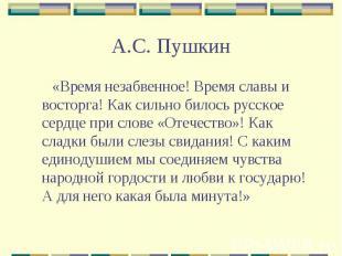 А.С. Пушкин «Время незабвенное! Время славы и восторга! Как сильно билось русско