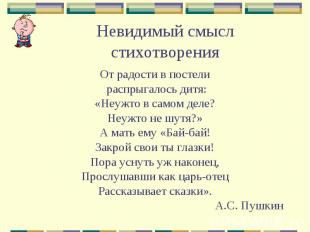 Невидимый смысл стихотворения От радости в постели распрыгалось дитя: «Неужто в