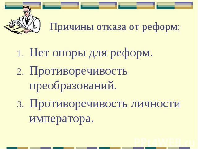 Причины отказа от реформ: Нет опоры для реформ. Противоречивость преобразований. Противоречивость личности императора.