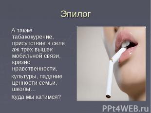 Эпилог А также табакокурение, присутствие в селе аж трех вышек мобильной связи,