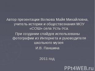 Автор презентации Волкова Майя Михайловна, учитель истории и обществознания МОУ