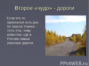 Второе «чудо» - дороги Если кто-то проехался хоть раз по трассе Усинск - Усть-Ус