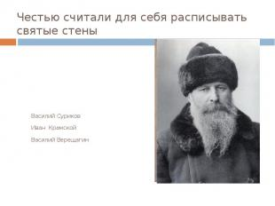 Честью считали для себя расписывать святые стены Василий Суриков Иван Крамской В