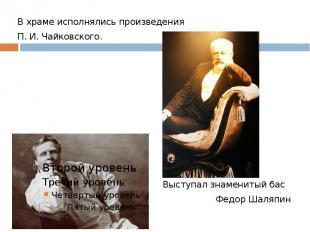 В храме исполнялись произведения П. И. Чайковского. Выступал знаменитый бас Федо