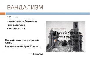 ВАНДАЛИЗМ 1931 год – храм Христа Спасителя был разрушен большевиками. Прощай, хр