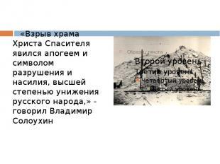 «Взрыв храма Христа Спасителя явился апогеем и символом разрушения и насилия, вы