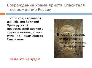 Возрождение храма Христа Спасителя – возрождение России 2000 год – вознесся из н