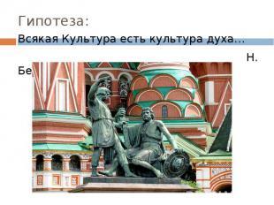 Гипотеза: Всякая Культура есть культура духа… Н. Бердяев