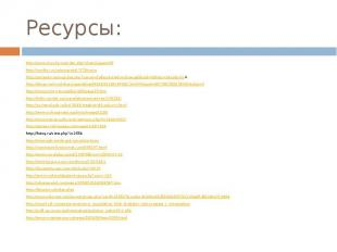 Ресурсы: http://www.city.vbg.ru/index.php?show&page=56 http://nordinc.ru/ru/prog
